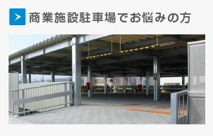 駐車場経営 商業施設駐車場でお悩みの方