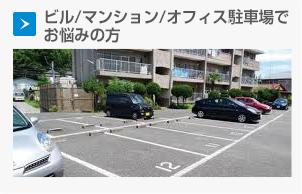 駐車場経営/ビル/マンション/オフィス駐車場